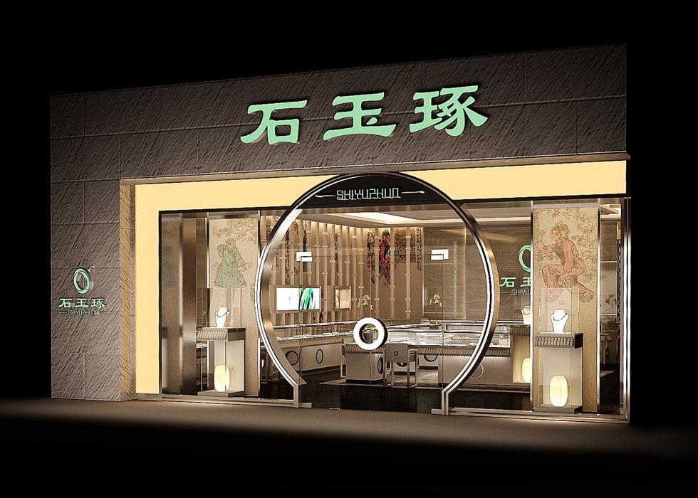 Shop front of jade store design